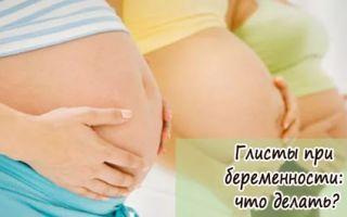 Неприятности во время беременности: как избавиться от глистов