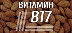 Витамин В17: симптомы дефицита, передозировки, полезные свойства
